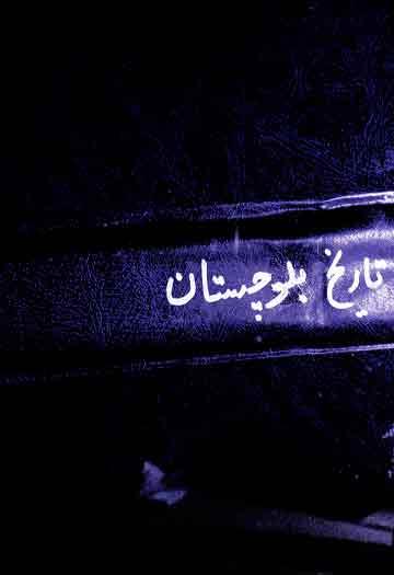 Tareekh E Balochistan Pdf 11 !!EXCLUSIVE!! cover