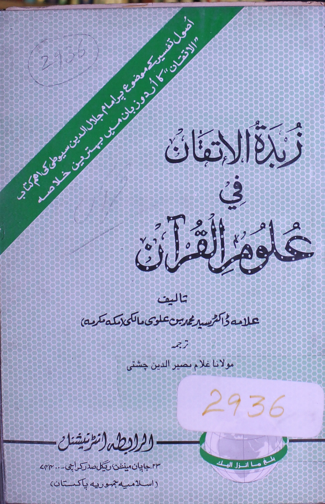 Uloom Ul Quran Notes - Gambar Islami